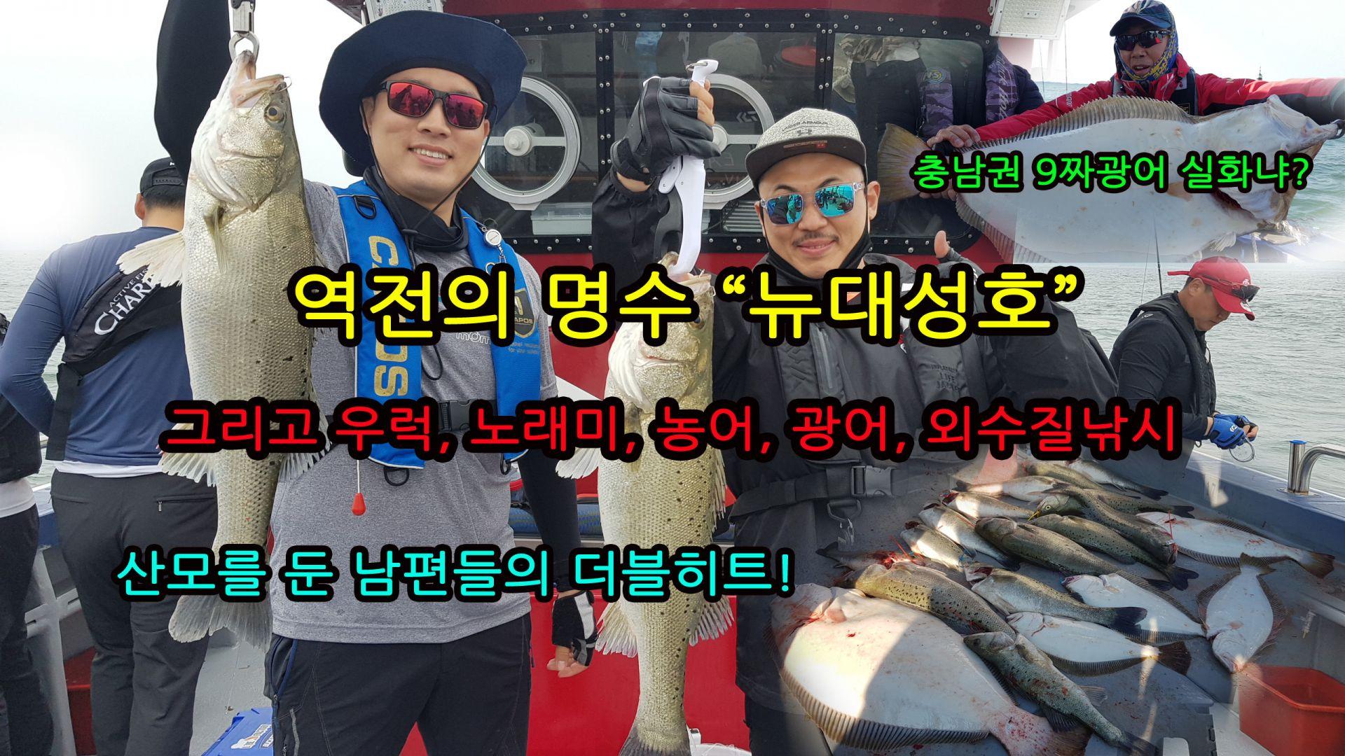 5월 20일 ~ 6월 1일까지의 뉴대성호 외수질 조황영상!