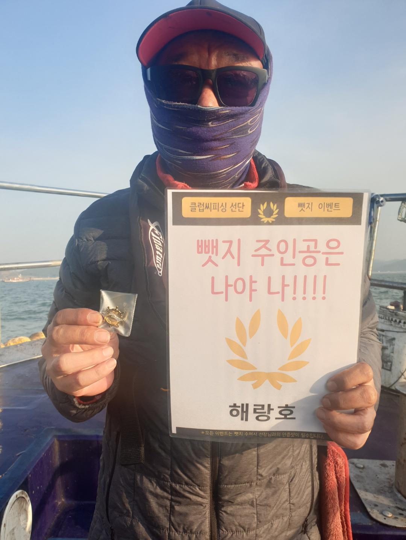 10월 20일 뱃지 주인공은 뉴규??