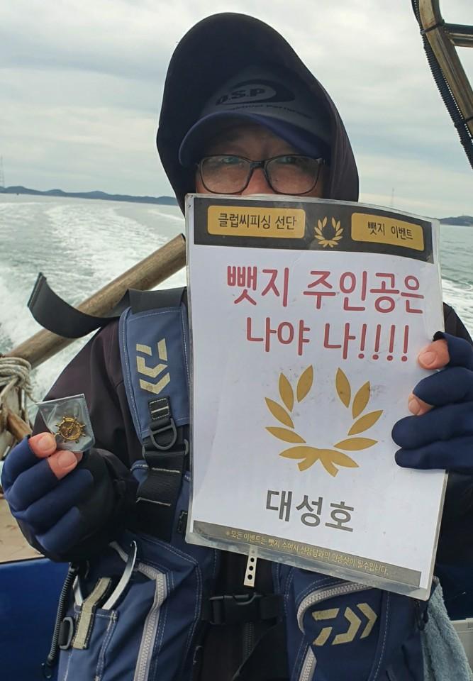 1월 23일 대성호 우럭,조황입니다 2월에도 출조합니다~^^